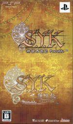 S.Y.K ポータブル ツインパック(初回限定版)(ゲーム)