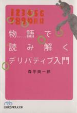 物語で読み解くデリバティブ入門(日経ビジネス人文庫)(文庫)