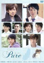 タクミくんシリーズ Pure~ピュア~(通常)(DVD)