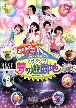 NHKおかあさんといっしょ スペシャルステージ おいでよ!夢の遊園地(通常)(DVD)
