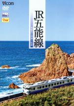 JR五能線 東能代~川部~弘前