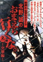 怪談&心霊ルポDVD 北野誠のおまえら行くな。SEASON2~突撃編~(通常)(DVD)