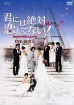 君には絶対恋してない!~Down with Love DVD-BOX3(通常)(DVD)