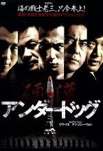 アンダードッグ(通常)(DVD)