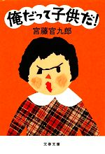 俺だって子供だ!(文春文庫)(文庫)