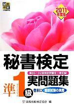 秘書検定 準1級実問題集(2011年度版)