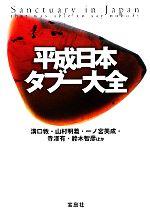 平成日本タブー大全(宝島SUGOI文庫)(文庫)
