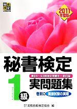 秘書検定 1級実問題集(2011年度版)(別冊付)(単行本)