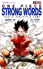 ONE PIECE STRONG WORDS(集英社新書ヴィジュアル版)(上巻)(新書)