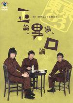 第11回東京03単独ライブ 正論、異論、口論。(通常)(DVD)
