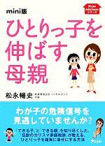 mini版 ひとりっ子を伸ばす母親(文庫)