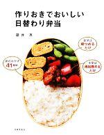 作りおきでおいしい日替わり弁当(単行本)