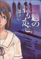 魍魎の揺りかご(2)(ヤングガンガンC)(大人コミック)