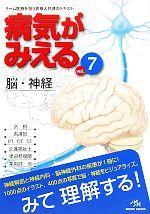 病気がみえる 脳・神経 第1版(vol.7)(単行本)