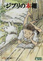 ジブリの本棚(通常)(DVD)
