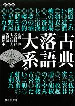 古典落語大系-饅頭こわい‐子別れ(静山社文庫)(2)(文庫)