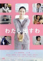 わたし出すわ(通常)(DVD)