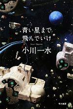 青い星まで飛んでいけ(ハヤカワ文庫JA)(文庫)