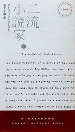 二流小説家(ハヤカワ・ミステリ1845)(新書)