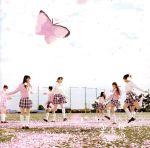 桜の木になろう(劇場盤)(CDS)