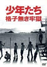 少年たち 格子無き牢獄(通常)(DVD)