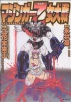 マジンガー乙女大戦(MFCフラッパー)(大人コミック)
