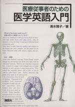 医療従事者のための医学英語入門(単行本)