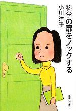 科学の扉をノックする(集英社文庫)(文庫)