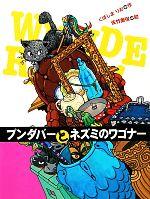 ブンダバーとネズミのワゴナー(ブンダバーとなかまたち8)(児童書)