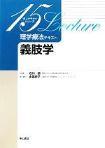 義肢学(15レクチャーシリーズ理学療法テキスト)(単行本)
