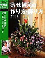 寄せ植えの作り方・飾り方(主婦の友新実用BOOKS)(単行本)