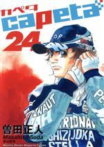 capeta(24)(KCDX)(大人コミック)
