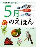 5月のえほん 季節を知る・遊ぶ・感じる(児童書)