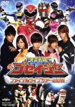 天装戦隊ゴセイジャー ファイナルライブツアー2011(通常)(DVD)