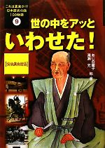 世の中をアッといわせた!「愉快痛快物語」(これは真実か!?日本歴史の謎100物語9)(児童書)