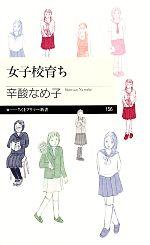 女子校育ち(ちくまプリマー新書)(新書)