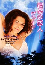 宿命の恋人 ヴェイン(ラズベリーブックス)(文庫)
