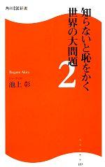 知らないと恥をかく世界の大問題(角川SSC新書)(2)(新書)