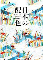 日本の配色 Traditional Japanese Color Palette(単行本)