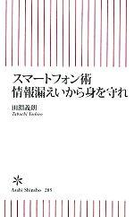 スマートフォン術情報漏えいから身を守れ(朝日新書)(新書)