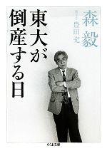 東大が倒産する日(ちくま文庫)(文庫)