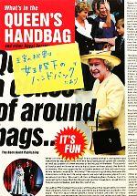 王室の秘密は女王陛下のハンドバッグにあり(単行本)