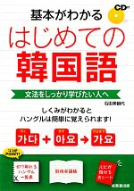 はじめての韓国語 基本がわかる(CD1枚、切り取れるハングル一覧表、別冊単語帳、赤シート付)(単行本)