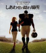 しあわせの隠れ場所(Blu-ray Disc)(BLU-RAY DISC)(DVD)
