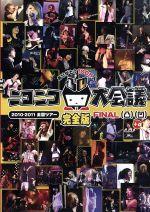 ニコニコ大会議2010-2011完全版~ありがとう100万人~凸凹+α(通常)(DVD)