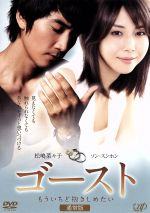ゴースト もういちど抱きしめたい(通常)(DVD)
