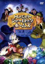 トムとジェリー シャーロック・ホームズ(通常)(DVD)