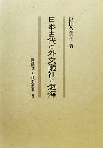 日本古代の外交儀礼と渤海(同成社古代史選書8)(単行本)