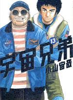 宇宙兄弟(13)(モーニングKC)(大人コミック)