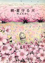 続・星守る犬(アクションC)(大人コミック)